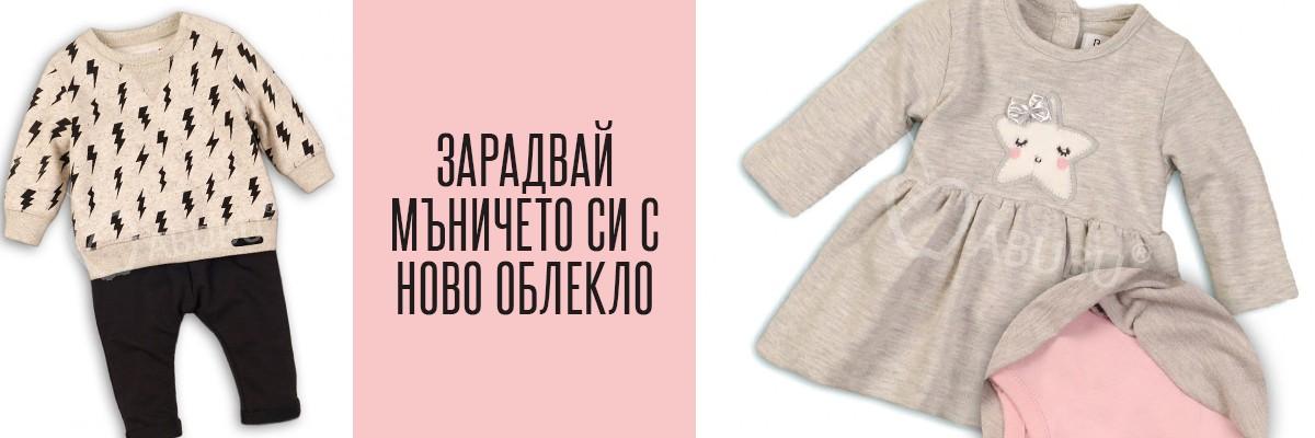 c49c538bf88 Зарадвай мъничето си с ново облекло! / Аксесоари - Trendo.bg | Трендо БГ АД